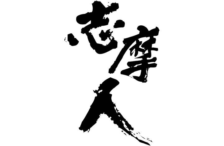 26_shimancyuu (1_1_1).jpg
