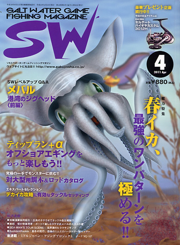 SW11_4.jpg