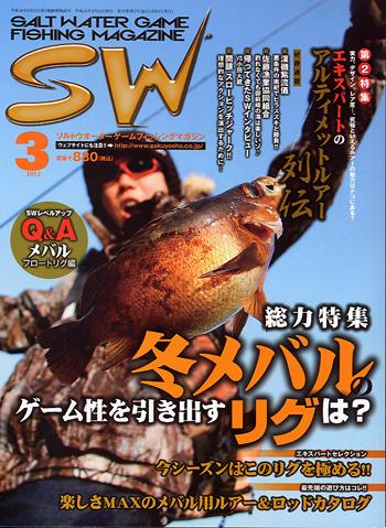 SW12_3.jpg
